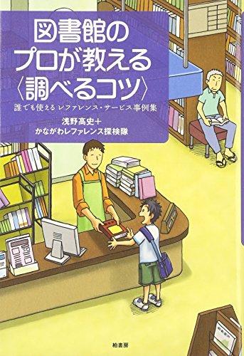 """図書館のプロが教える""""調べるコツ""""―誰でも使えるレファレンス・サービス事例集の詳細を見る"""