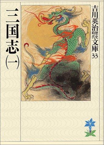 三国志 (1) (吉川英治歴史時代文庫 33)