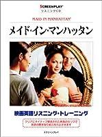 メイド・イン・マンハッタン [スクリーンプレイシリーズ] (<CD>)
