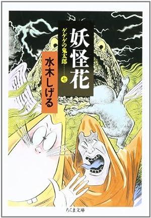 ゲゲゲの鬼太郎 (7) (ちくま文庫)