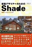 建築デザイナーのためのShade―建築パース&インテリア (パワー・クリエーターズ・ガイド)