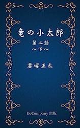 竜の小太郎 第二話 下 (BoBoBooks)