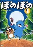 TVアニメシリーズ『ぼのぼの』 第1巻[DVD]