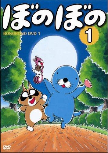 TVアニメシリーズ 『ぼのぼの』 第1巻 [DVD]の詳細を見る
