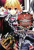 鉄球王エミリー 鉄球姫エミリー第五幕 (鉄球姫エミリーシリーズ) (スーパーダッシュ文庫)