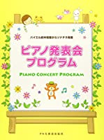 バイエル前半程度からソナチネ程度 ピアノ発表会プログラム