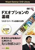 DVD FXオプションの基礎 リスク・リバーサル指標の活用 (<DVD>)