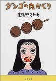 ダンゴの丸かじり (文春文庫)