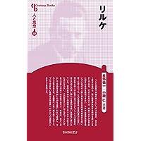 リルケ (CenturyBooks―人と思想)