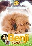 ベンジー [DVD]