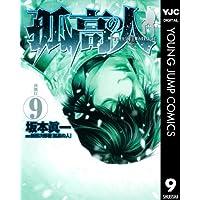 孤高の人 9 (ヤングジャンプコミックスDIGITAL)