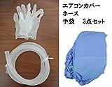 エアコン 洗浄シート カバー 室内 クリーニング 掃除 ブルー 排水 ホース 手袋 セット カビ 埃 汚れ (3m)