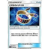 ポケモンカードゲームSM/こだわりハチマキ/デッキビルドBOX ウルトラサン&ウルトラムーン