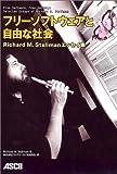 フリーソフトウェアと自由な社会 —Richard M. Stallmanエッセイ集