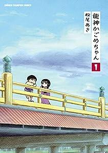 龍神かごめちゃん 1 (少年チャンピオン・コミックス)