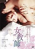 女教師 [DVD] 画像
