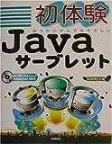 初体験Javaサーブレット―はつたいけんでもやさしい