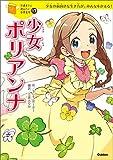10歳までに読みたい世界名作17 少女ポリアンナ