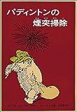 パディントンの煙突掃除 (世界傑作童話シリーズ)