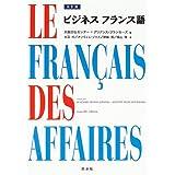 ビジネス フランス語