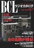 BCLラジオカタログ―スカイセンサー、クーガーなど、あの名機が蘇る! (三才ムック VOL. 150)