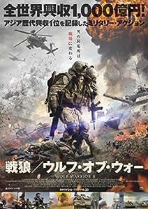 戦狼/ウルフ・オブ・ウォー [DVD]