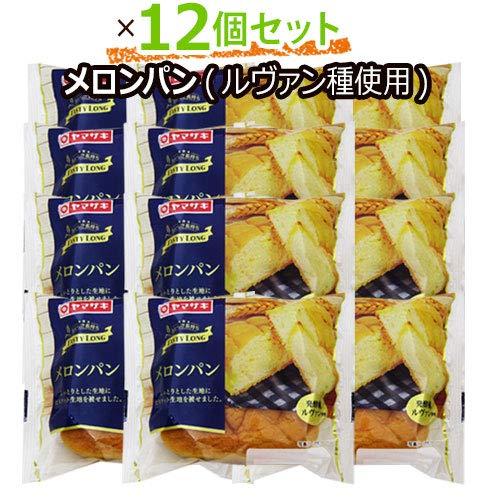 ヤマザキ テイスティロング メロンパン(ルヴァン種使用) 12個セット