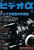 ビデオ α (アルファ) 2010年 06月号 [雑誌]