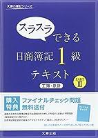 スラスラできる日商簿記1級工業簿記・原価計算テキスト〈PART3〉 (大原の簿記シリーズ)