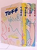 プロチチ コミック 1-4巻セット (イブニングKC)