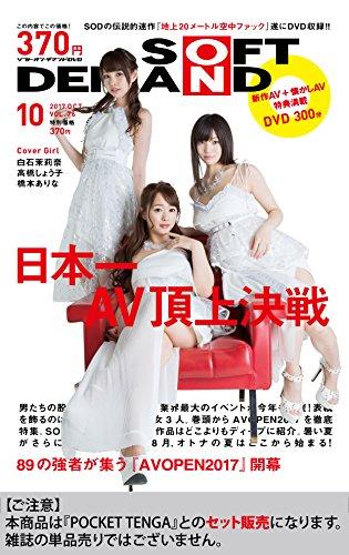 ソフト・オン・デマンドDVD 10月号 vol.76 343円+POCKET TENGA 198円 合計541円(税抜)