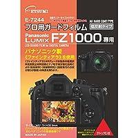 ETSUMI 液晶保護フィルム プロ用ガードフィルムAR Panasonic LUMIX FZ1000専用 E-7244