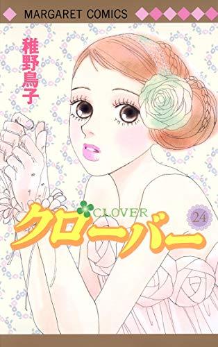クローバー 24 (マーガレットコミックス)の詳細を見る