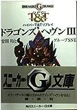 ドラゴンズ'ヘヴン―ハイパーT&Tリプレイ (3) (角川スニーカー・G文庫)