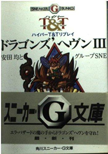 ドラゴンズ'ヘヴン―ハイパーT&Tリプレイ (3) (角川スニーカー・G文庫)の詳細を見る
