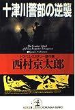 十津川警部の逆襲―トラベル・ミステリー傑作集 (光文社文庫)