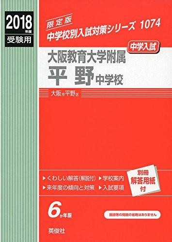 大阪教育大学附属平野中学校   2018年度受験用赤本 1074 (中学校別入試対策シリーズ)