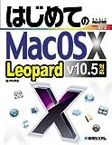 はじめてのMacOSX Leopard v10.5対応 (BASIC MASTER SERIES)