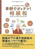 事例でガッテン!  相続税(発行:創知株式会社)