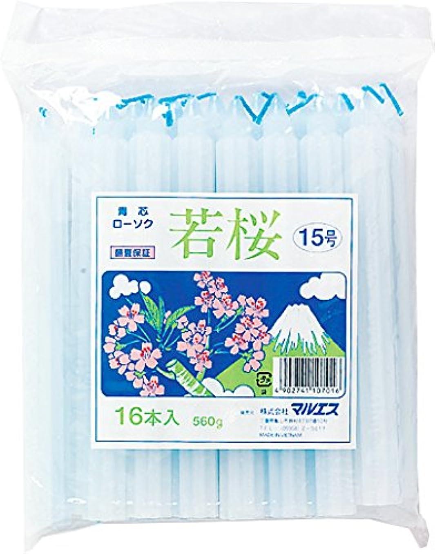 パーク人道的横マルエス ろうそく 若桜変形 青芯15号 560g (16本)