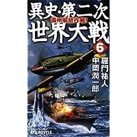 異史・第二次世界大戦〈6〉満州解放作戦! (RYU NOVELS)