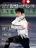 フィギュアスケート銀盤のプリンス 2016-2017総集編