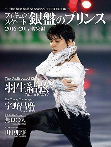 フィギュアスケート銀盤のプリンス 2016-2017総集編 (写真集)