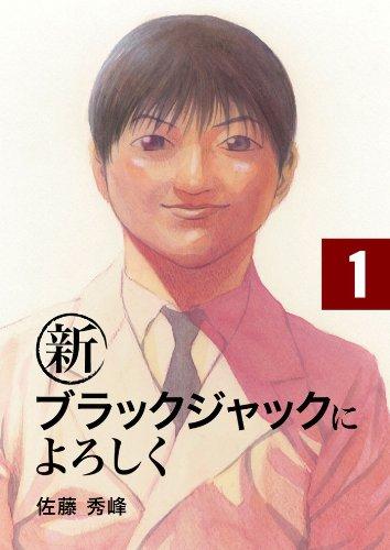 【Kindle】コミックを11円で販売!「海猿」全12冊132円「新ブラックジャックによろしく」全9冊99円「特攻の島」全8冊88円