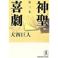 神聖喜劇 (第3巻) (光文社文庫)