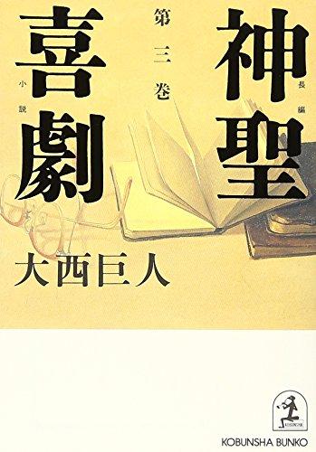 神聖喜劇 (第3巻) (光文社文庫)の詳細を見る