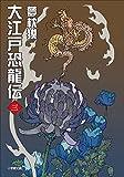 大江戸恐龍伝 三 大江戸恐龍伝(小学館文庫)