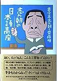 志ん朝の日本語高座