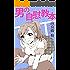 男の自慰教本 (サクラBooks)