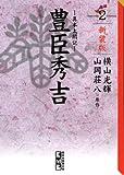 新装版 豊臣秀吉(2) (講談社漫画文庫)